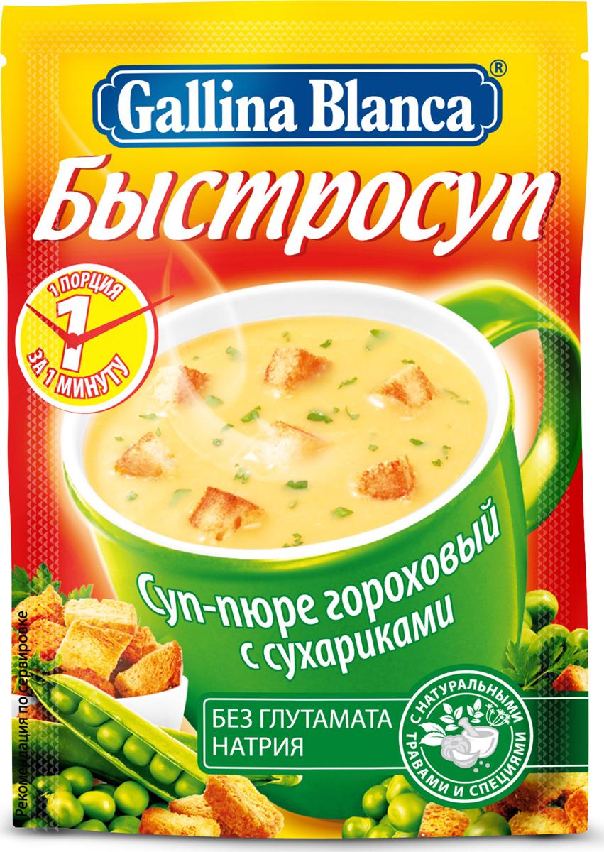 Благодаря кремовой консистенции гороховый суп-пюре легко усваивается и дарит ощущение сытости, а его нежный, мягкий вкус и аромат никого не оставят равнодушным!