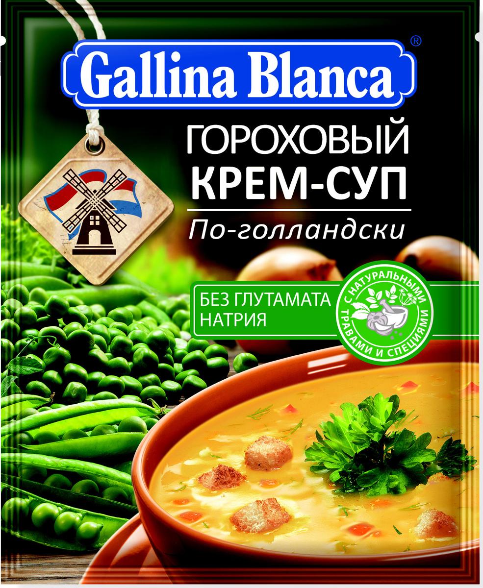 «Три в одном» – именно так можно охарактеризовать гороховый суп: невероятно вкусно, полезно и экономно. Этот нежный суп с кремовой текстурой простой и изысканный одновременно.Gallina Blanca представляет оригинальный рецепт Горохового крем-супа по-голландски, который привнесет разнообразие на любой стол и прекрасно дополнит ваш обед. Продукт без добавления глутамата натрия, ГМО, искусственных красителей и консервантов