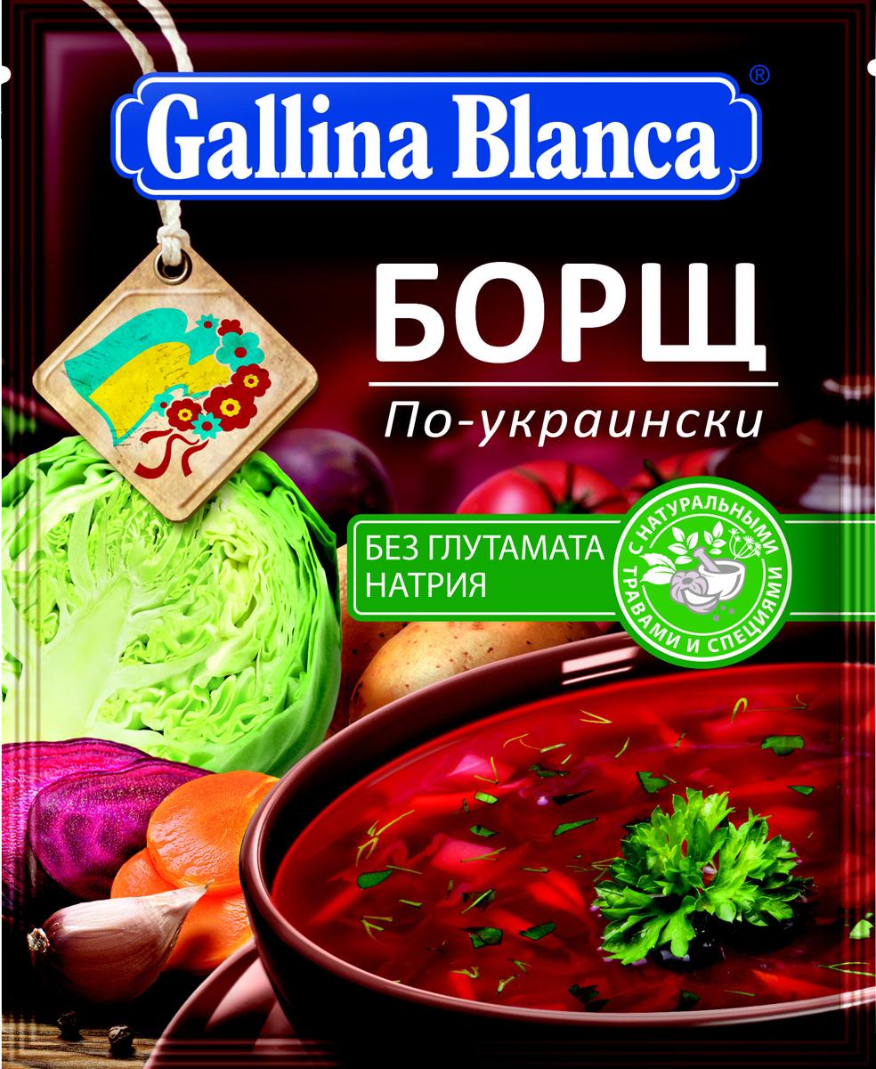 Gallina Blanca представляет классический рецепт Борща по-украински, который может стать как полноценным блюдом, так и отличной основой для авторского рецепта. Это одно из самых любимых и популярных первых блюд в нашей стране. Его готовят на каждый день и по особым случаям, на обед в узком семейном кругу и в компании друзей. У каждой опытной хозяйки есть свой фирменный рецепт, но объединяет их одно – они состоят из множества ингредиентов, и их приготовление неизбежно занимает много времени. С Gallina Blanca вы легко и быстро сможете приготовить вкусный наваристый борщ, который понравится всей семье.