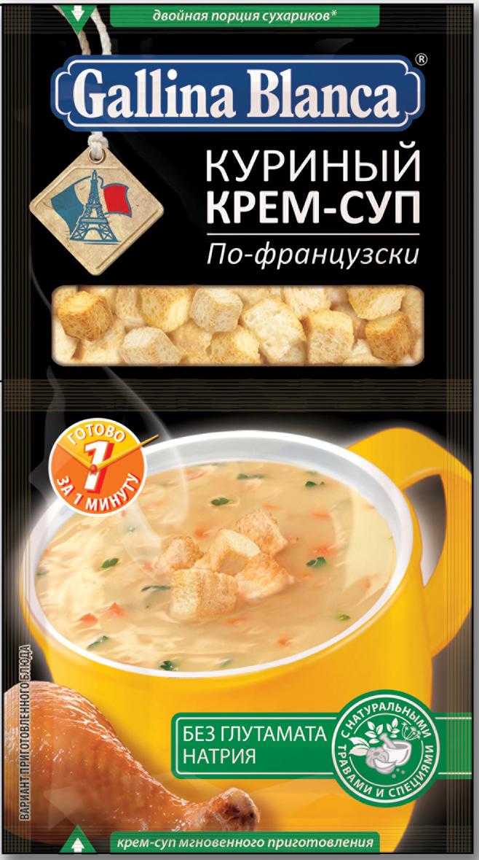 Крем-суп 2 в 1 Куриный по-французски Gallina Blanca, 23 г элидел крем 1% 15 г