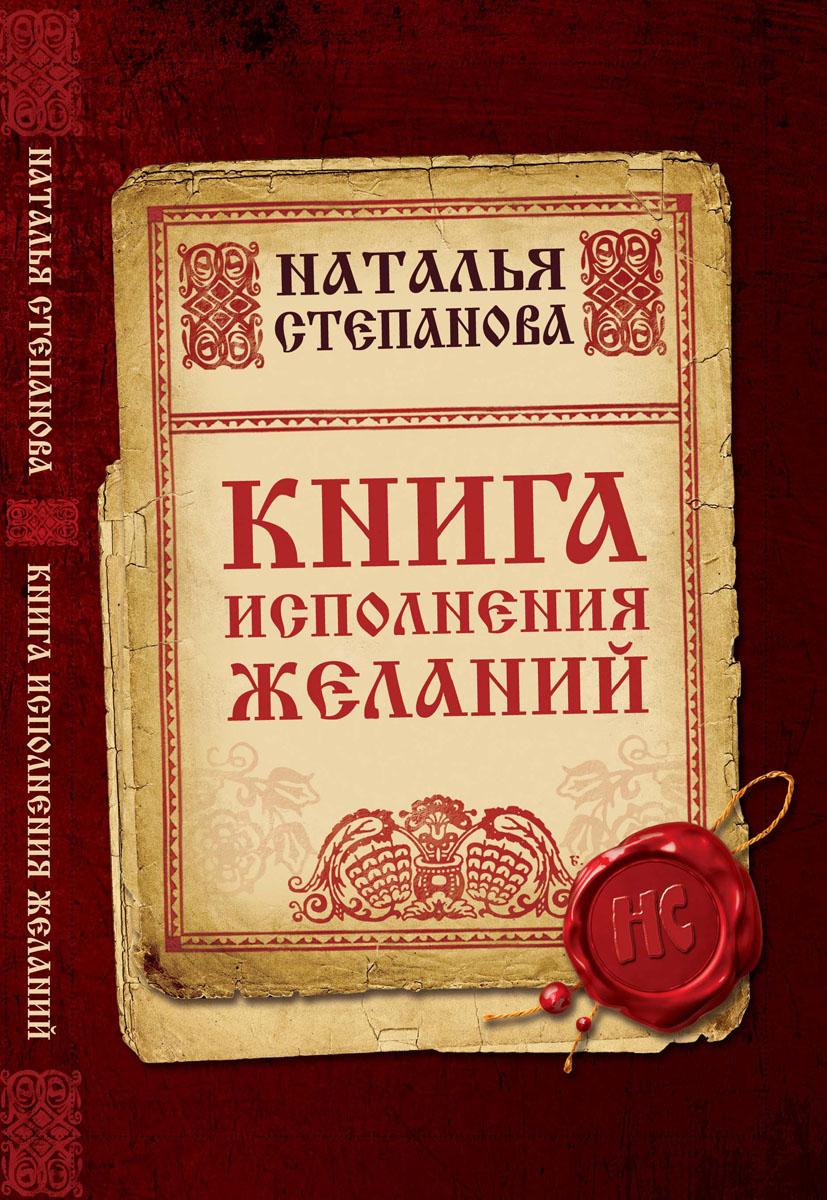 Наталья Степанова исполнения желаний