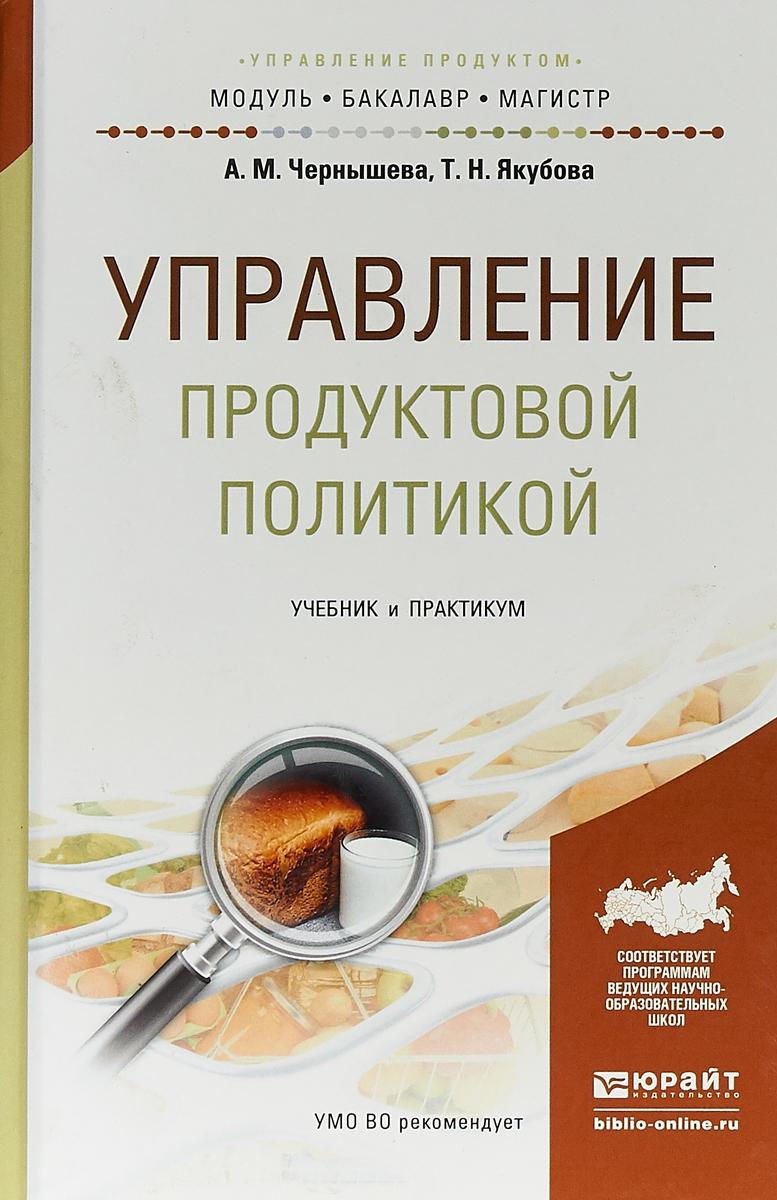 Управление продуктовой политикой. Учебник и практикум