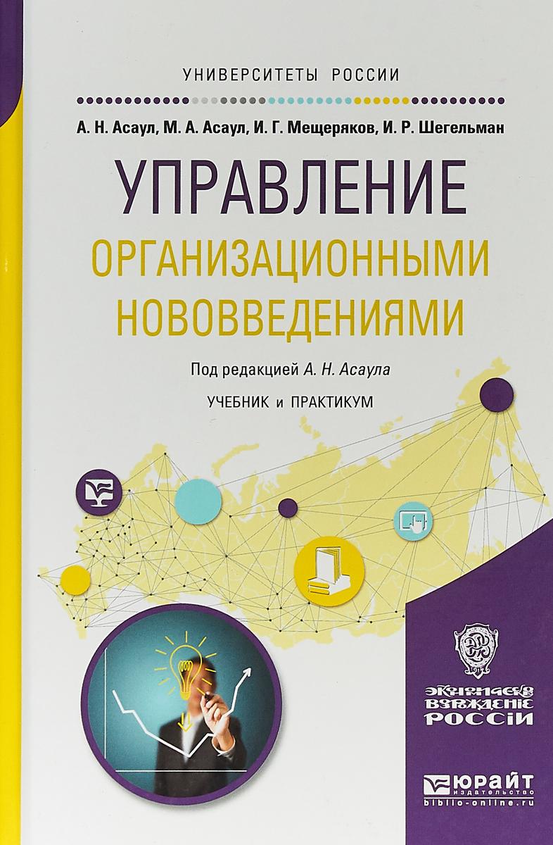Управление организационными нововведениями. Учебник и практикум для бакалавриата и магистратуры