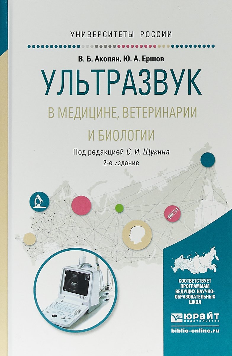 Ультразвук в медицине, ветеринарии и биологии. Учебное пособие для бакалавриата и магистратуры