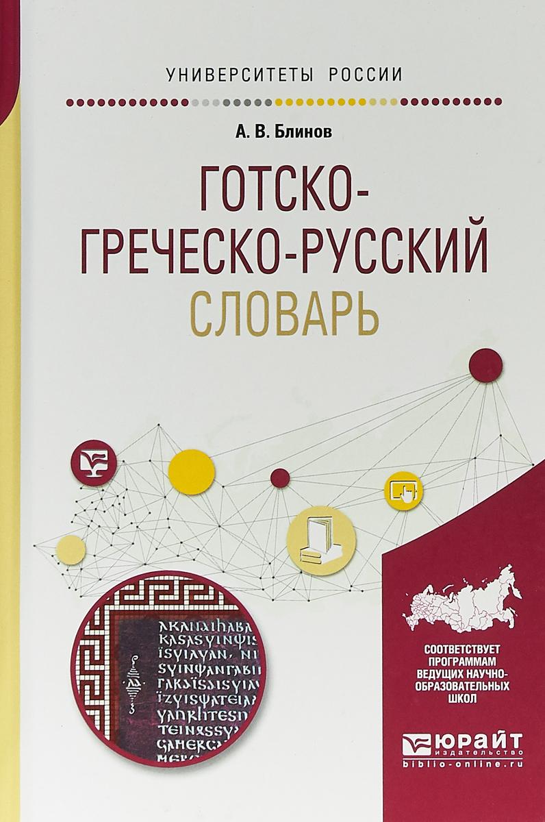 Готско-греческо-русский словарь для вузов