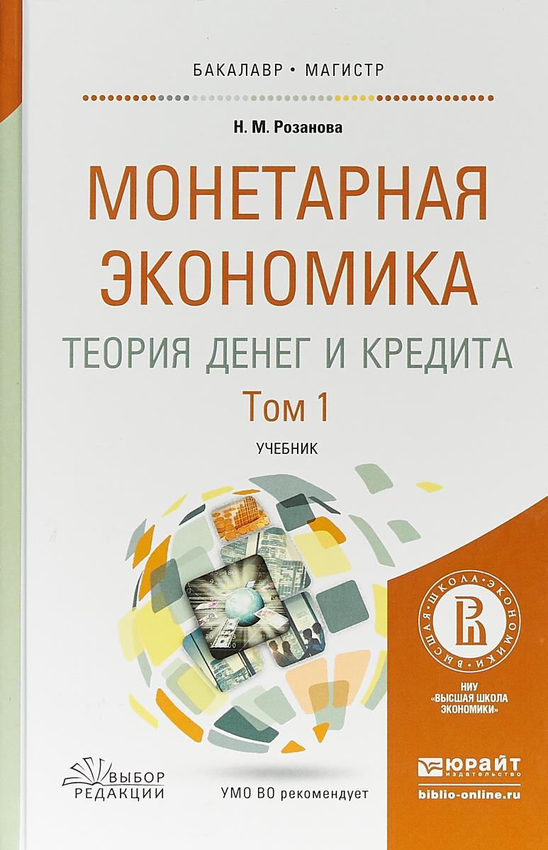 Монетарная экономика. Теория денег и кредита в 2 т. Том 1. Учебник для бакалавриата и магистратуры