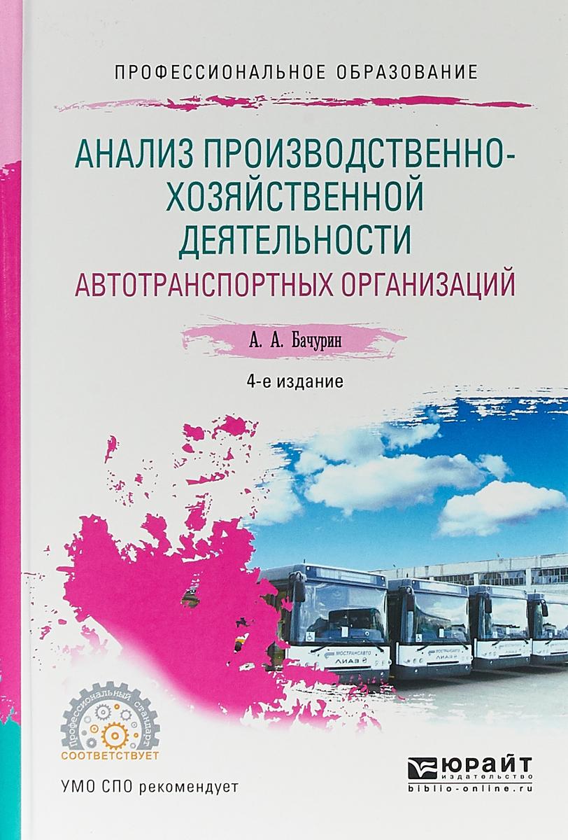 А. А. Бачурин Анализ производственно-хозяйственной деятельности автотранспортных организаций экономичность и энергоемкость городского транспорта