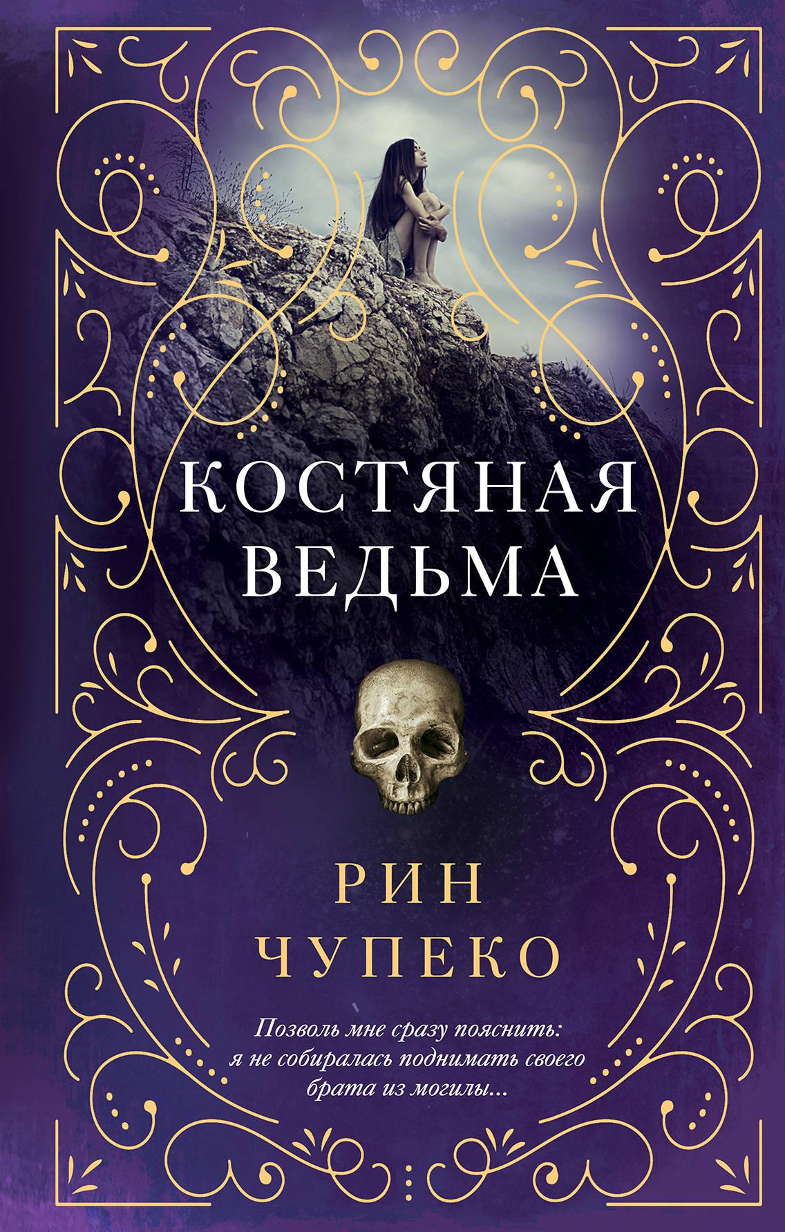 Рин Чупеко Костяная ведьма