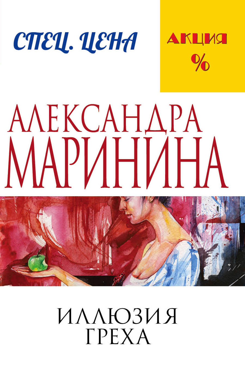 Александра Маринина Иллюзия греха