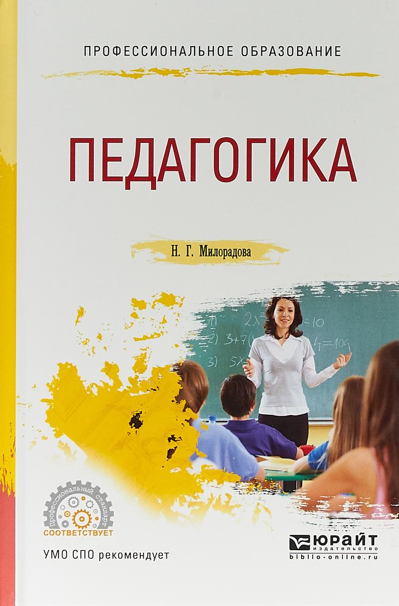Н. Г. Милорадова Педагогика. Учебное пособие для СПО цены онлайн