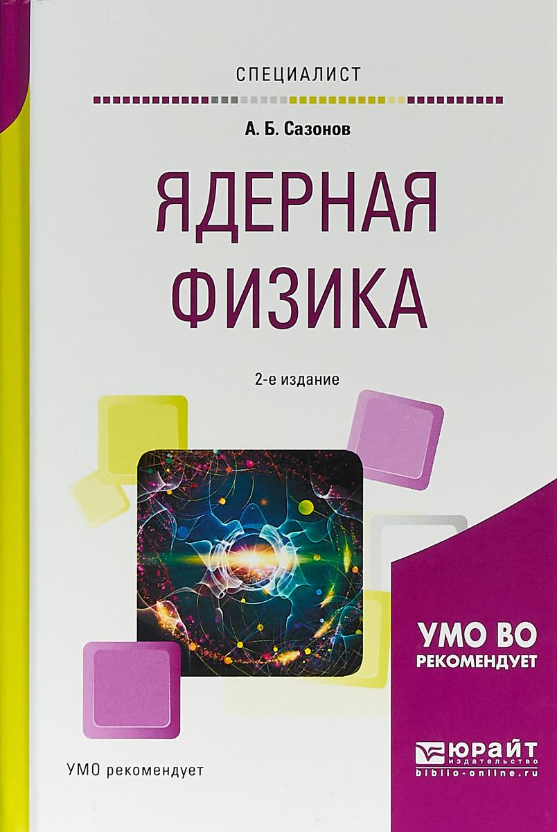Ядерная физика. Учебное пособие для вузов