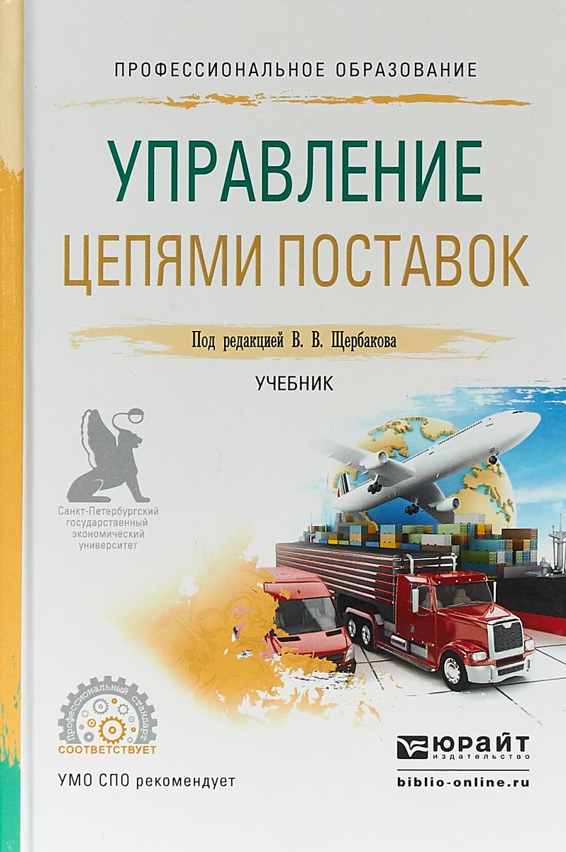 Щербаков Владимир Васильевич(редактор) Управление цепями поставок. Учебник для СПО россия 20720145095 поставок 145х95
