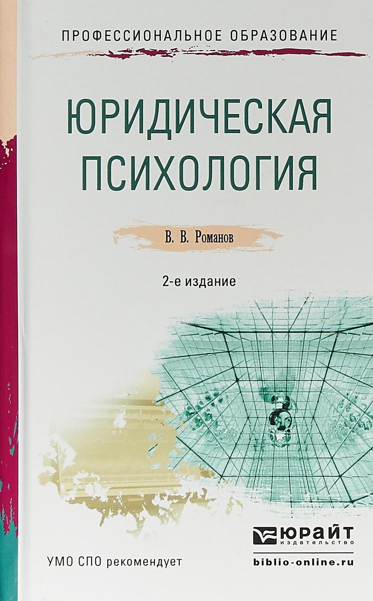 В. В. Романов Юридическая психология. Учебное пособие