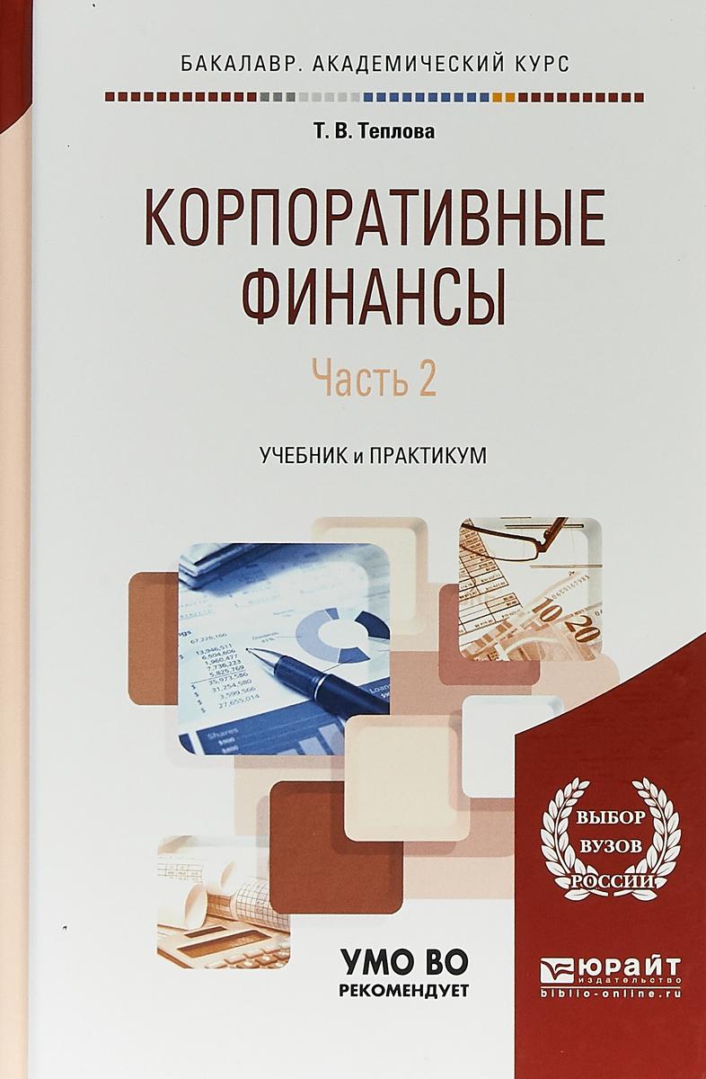 Корпоративные финансы в 2 ч. Часть 2. Учебник и практикум для академического бакалавриата