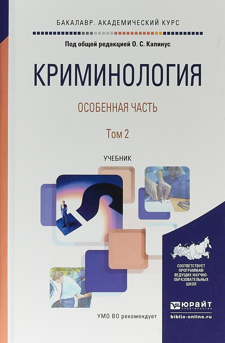 Криминология. Особенная часть. В 2 томах. Том 2. Учебник для академического бакалавриата