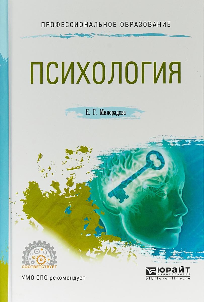 Н. Г. Милорадова Психология. Учебное пособие для СПО цены онлайн
