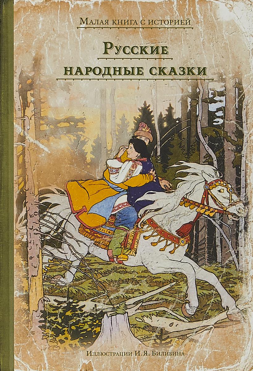 Русские народные сказки цена