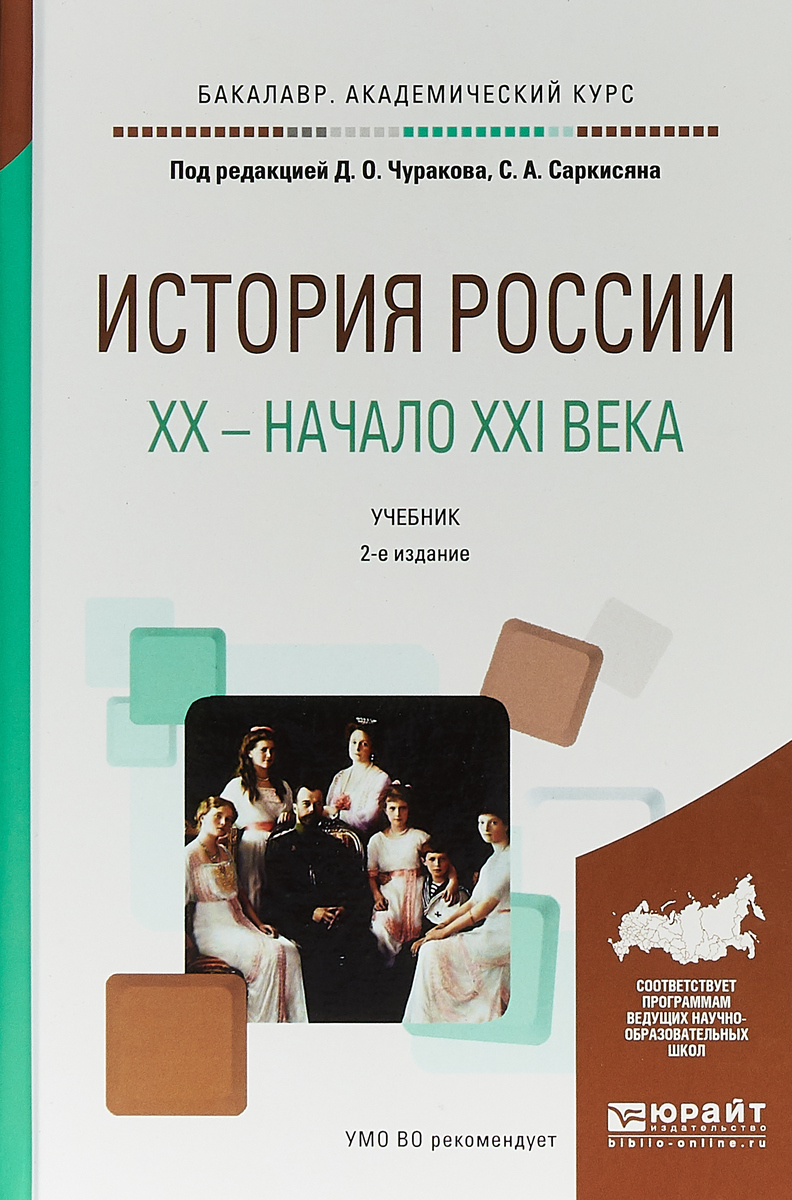 История России XX - начало XXI века. Учебник