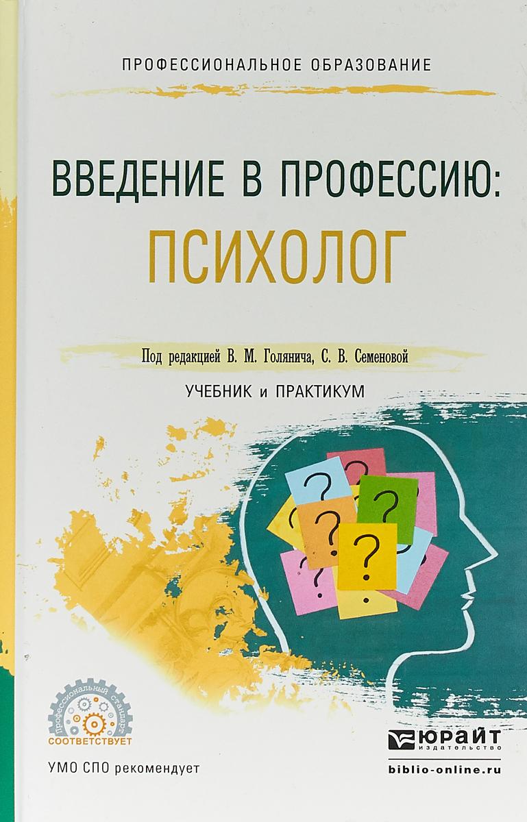 Введение в профессию: психолог. Учебник и практикум для СПО