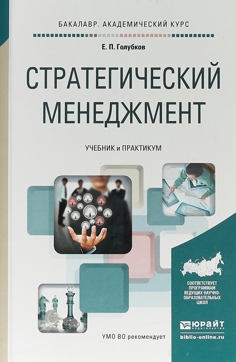 Стратегический менеджмент. Учебник и практикум для академического бакалавриата