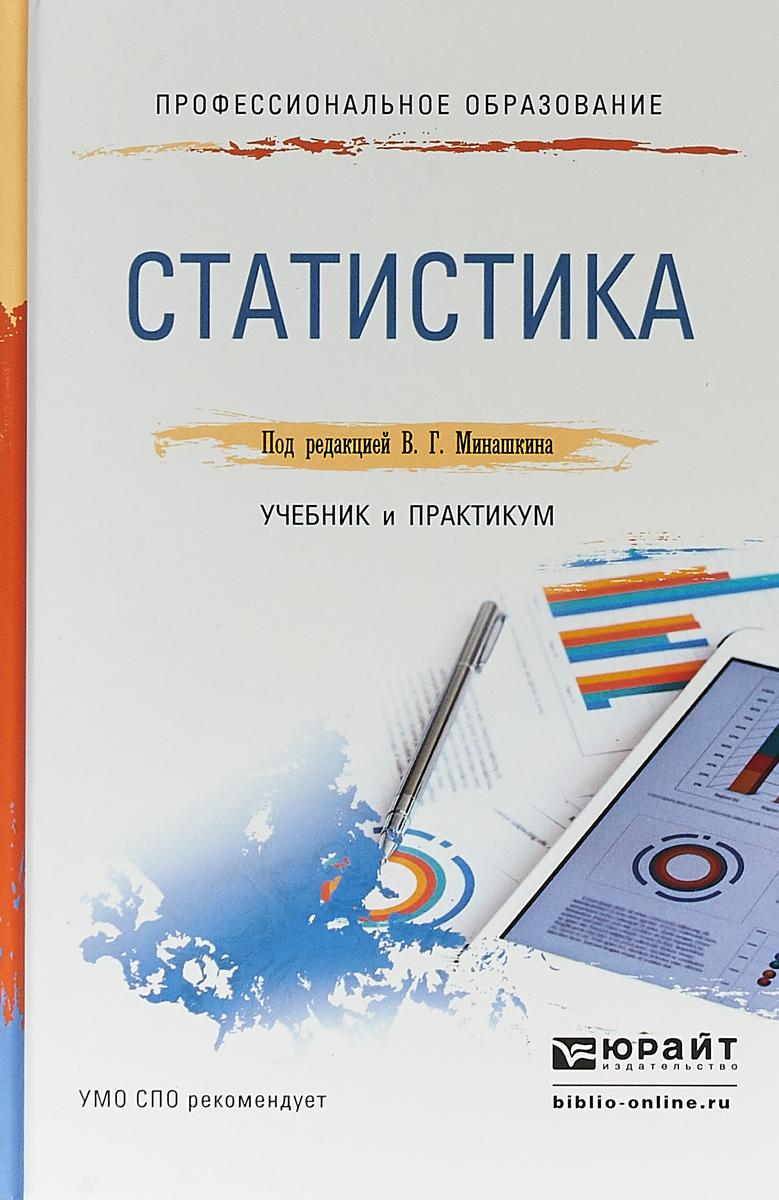 В. Г. Минашкин Статистика. Учебник и практикум для СПО логика оценки статистических гипотез page 2