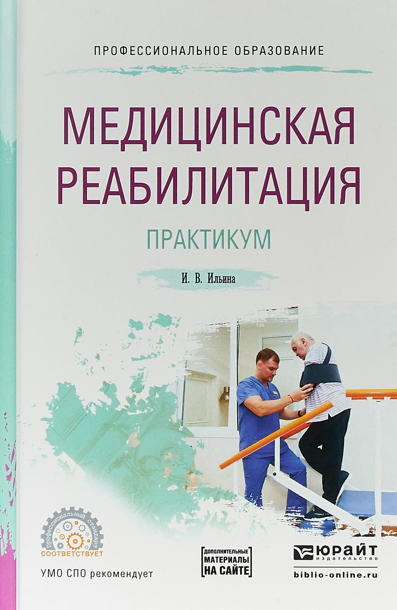 Медицинская реабилитация. Практикум. Учебное пособие для СПО