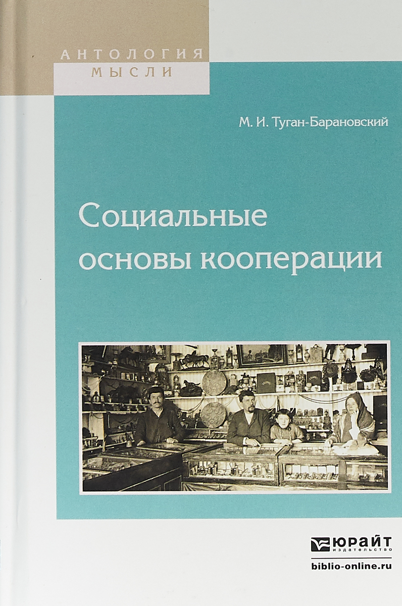 Туган-Барановский Михаил Иванович Социальные основы кооперации