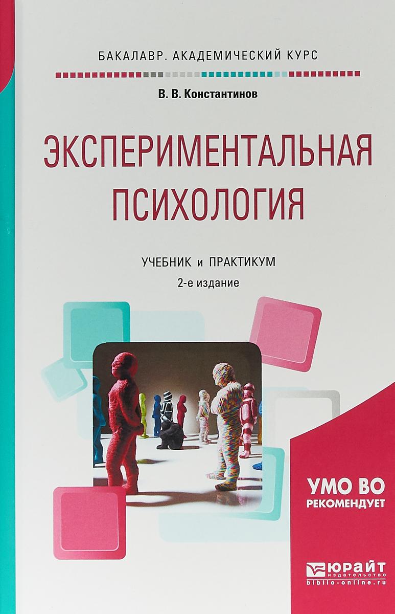 Экспериментальная психология. Учебник и практикум для академического бакалавриата