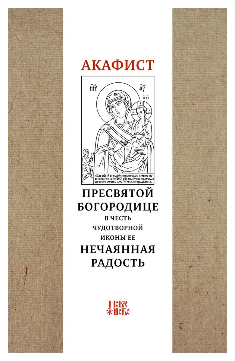 Акафист Пресвятой Богородице в честь чудотворной иконы Ее Нечаянная радость михалицын п почитание пресвятой богородицы