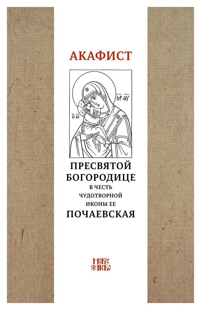Акафист Пресвятой Богородице в честь чудотворной Ее иконы Почаевская акафист в честь иконы божией матери знамение празднование 27 ноября 10 декабря
