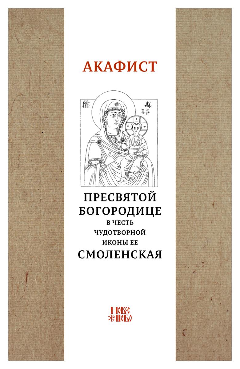 Акафист Пресвятой Богородице в честь чудотворной Ее иконы Смоленская