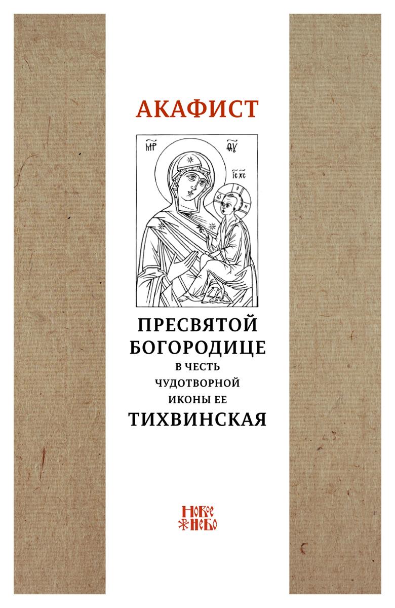 Акафист Пресвятой Богородице в честь чудотворной Ее иконы Тихвинская