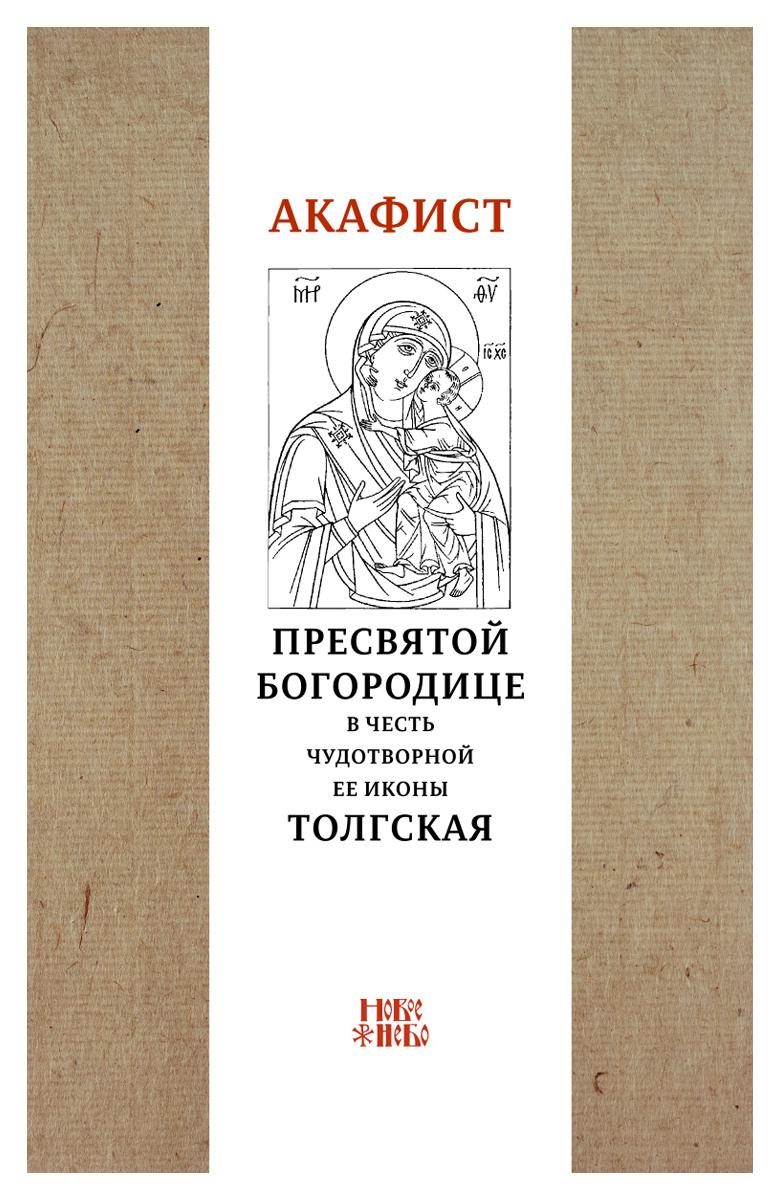 Акафист Пресвятой Богородице в честь чудотворной Ее иконы Толгская