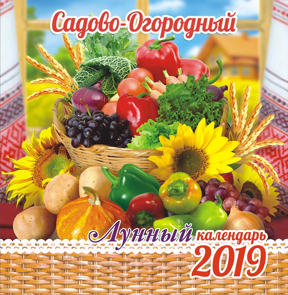 Календарь на 2019 год (на скрепке). Садово-огородный