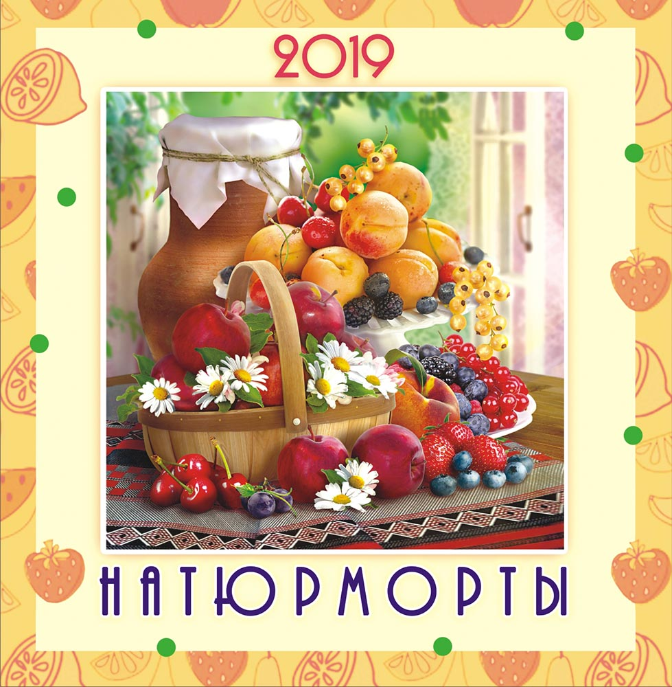 Календарь на 2019 год (на скрепке). Натюрморты