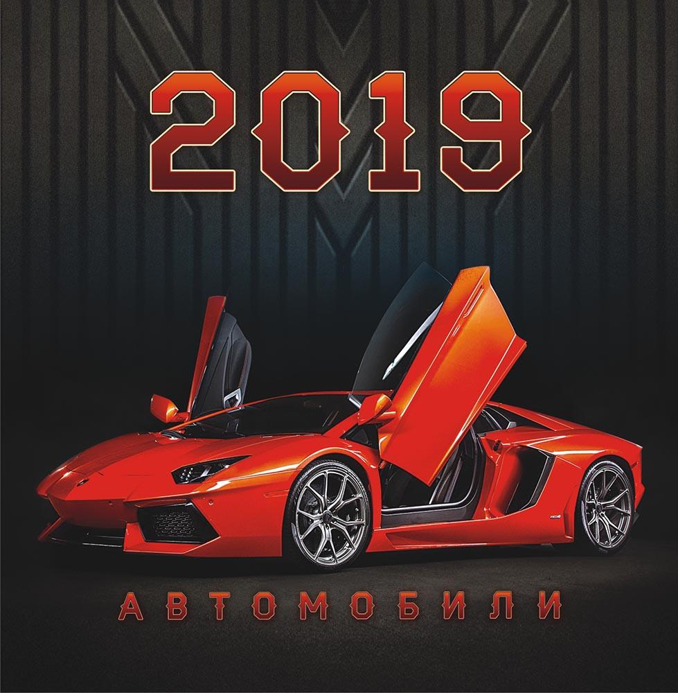 Календарь на 2019 год (на скрепке). Автомобили