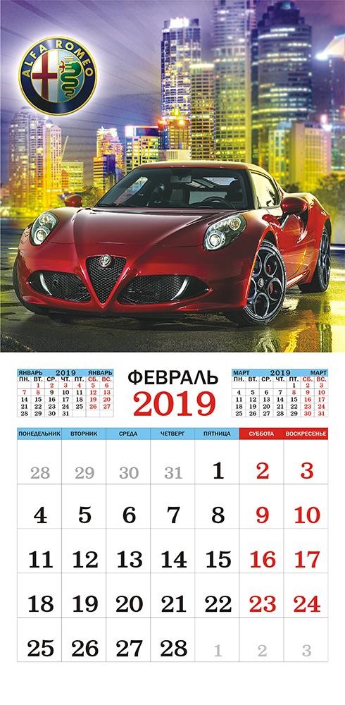 Календарь на 2019 год (на скрепке). Автомобили.