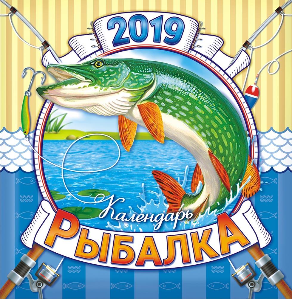 Календарь на 2019 год (на скрепке). Рыбалка