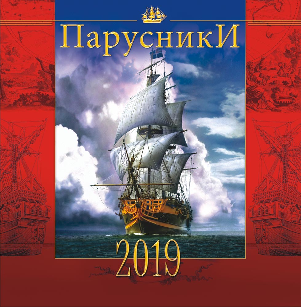 Календарь на 2019 год (на скрепке). Парусники
