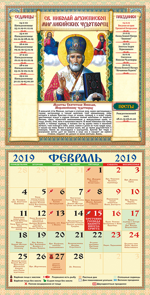 Календарь на 2019 год (на скрепке). Иконы.