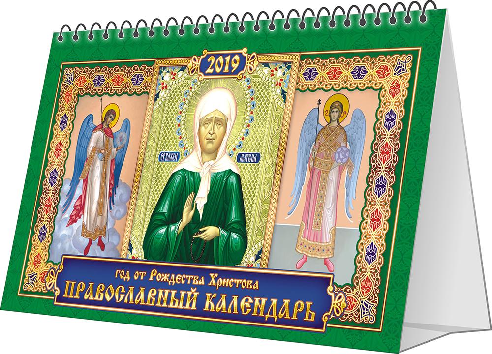 Перекидной календарь-домик 2019. Иконы иконы