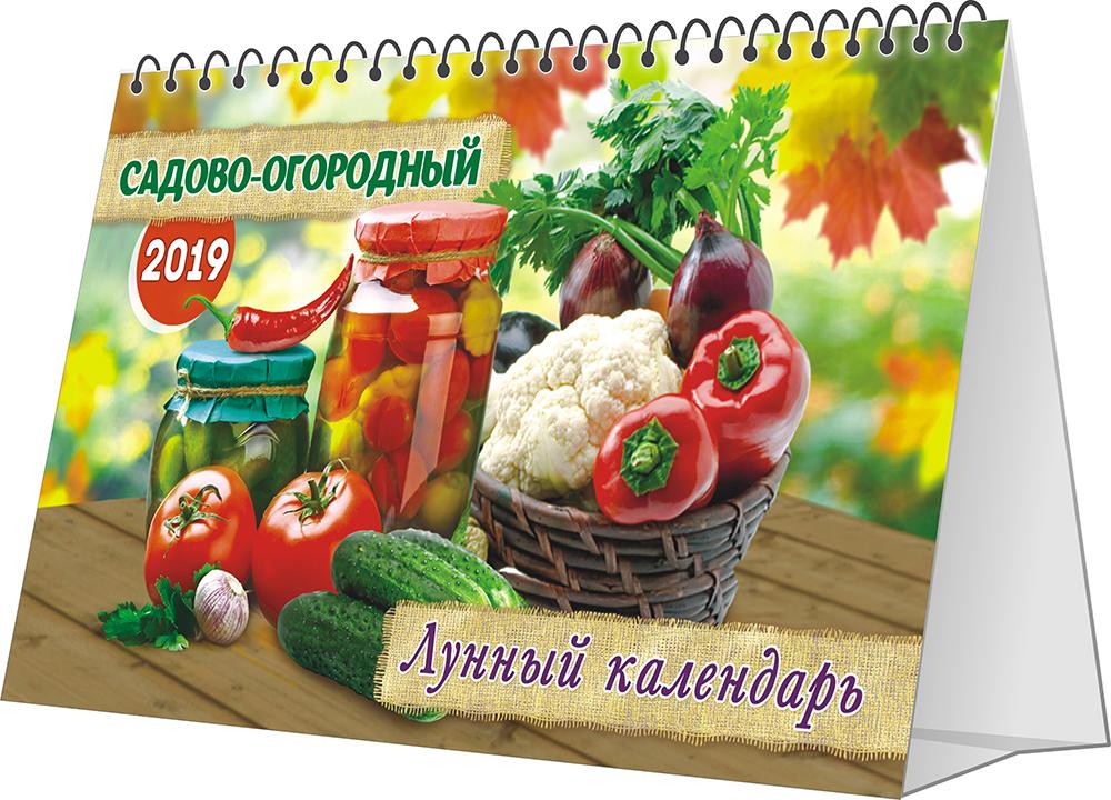 Перекидной календарь-домик 2019. Садово-огородный цены онлайн