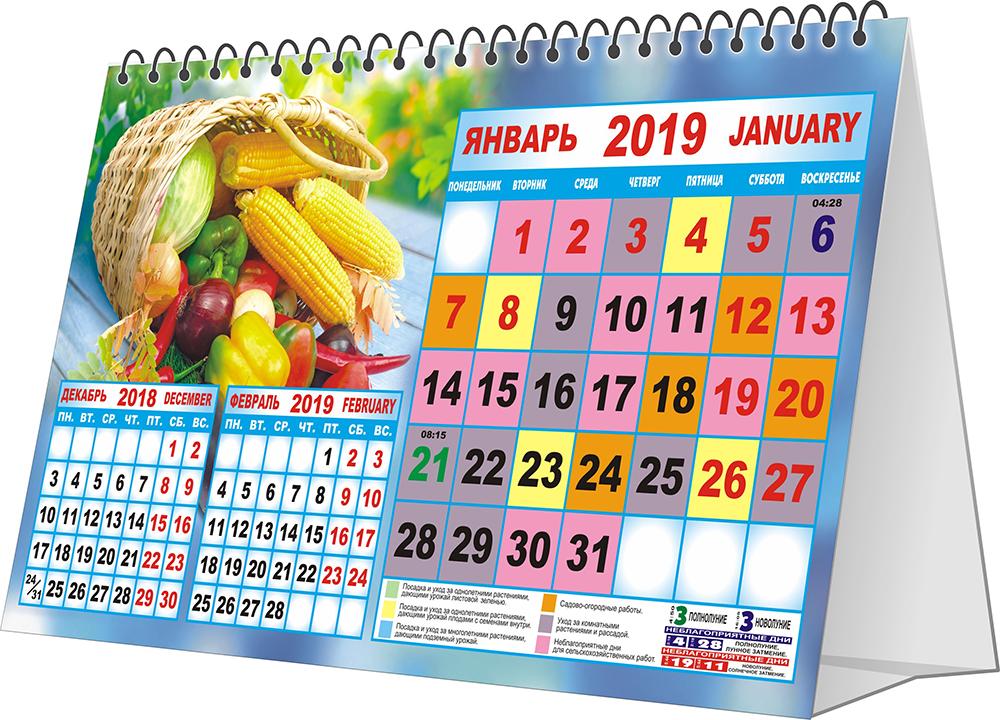 Перекидной календарь-домик 2019. Садово-огородный.