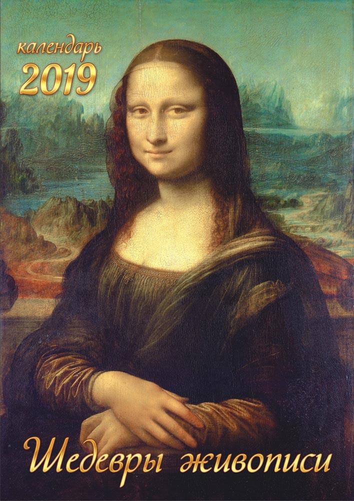 Календарь на 2019 год (на ригеле). Шедевры живописи