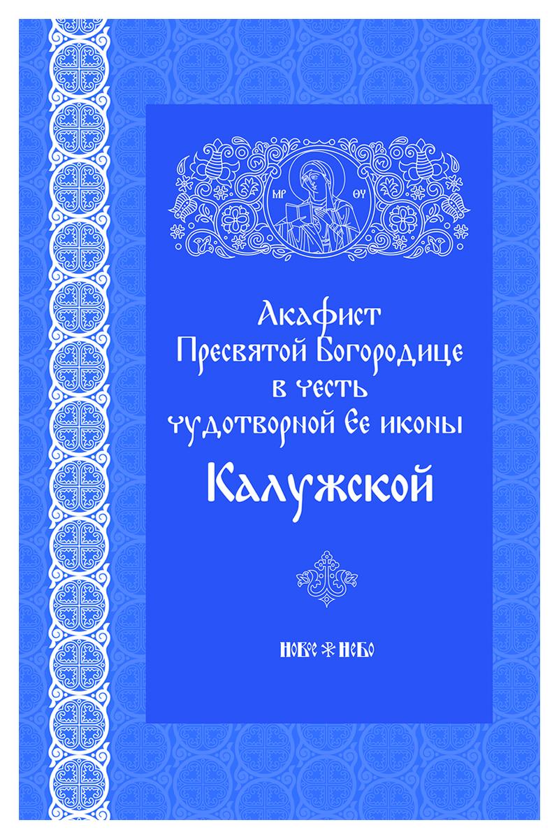 Акафист Пресвятой Богородице в честь чудотворной иконы ее Калужская