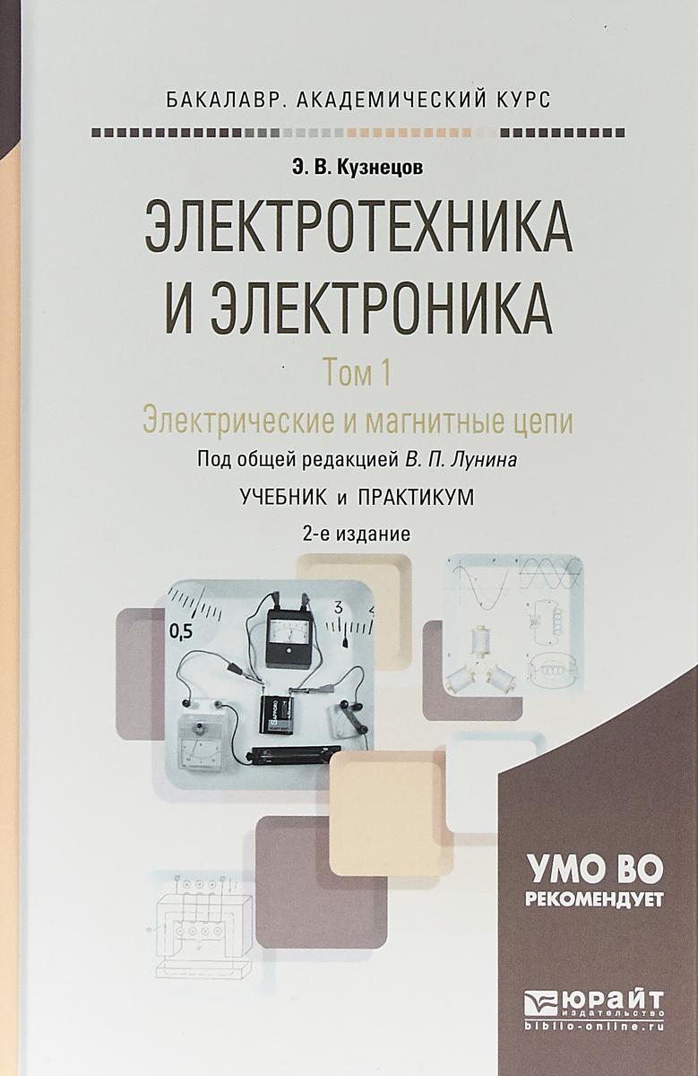 Электротехника и электроника. Электрические и магнитные цепи. Учебник и практикум. В 3 томах. Том 1