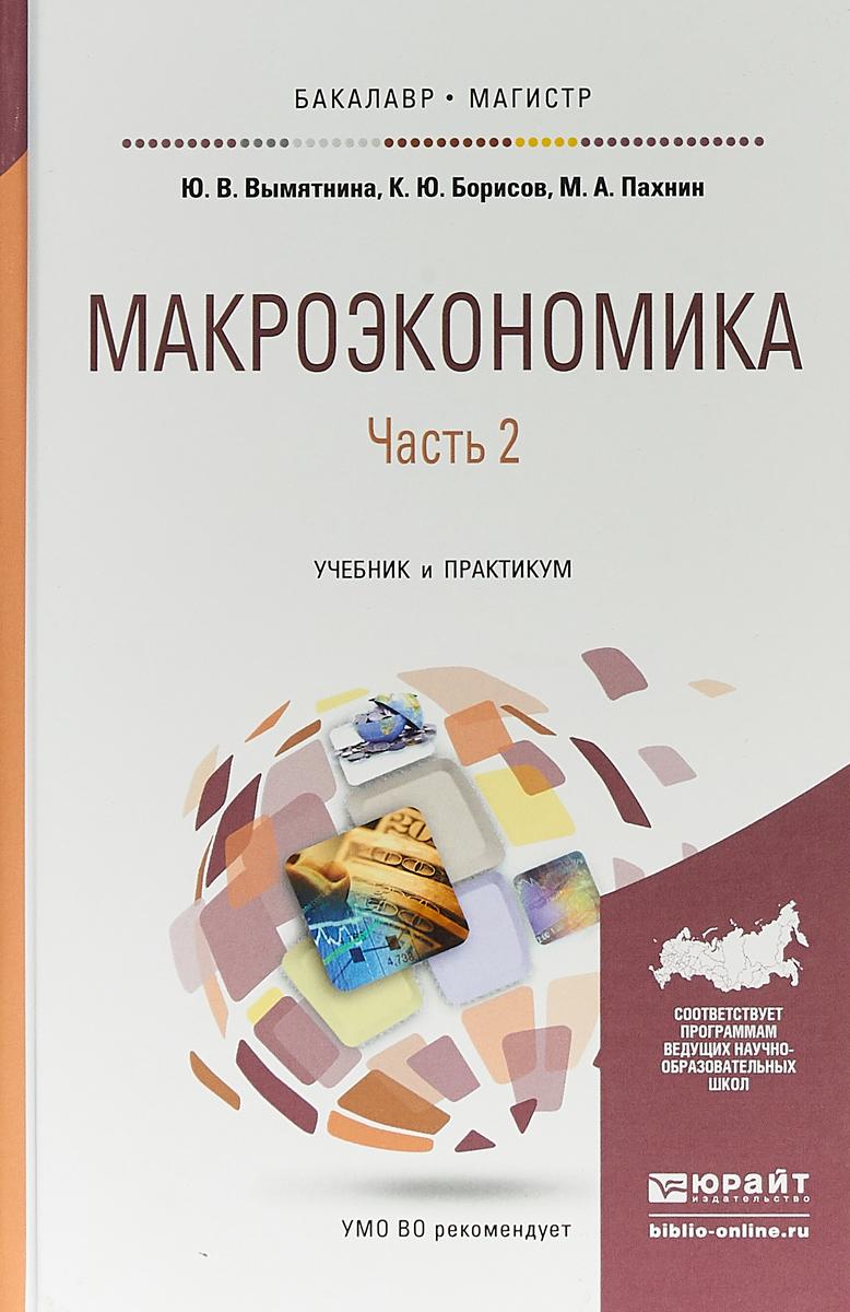 Макроэкономика. Часть 2. Учебник и практикум