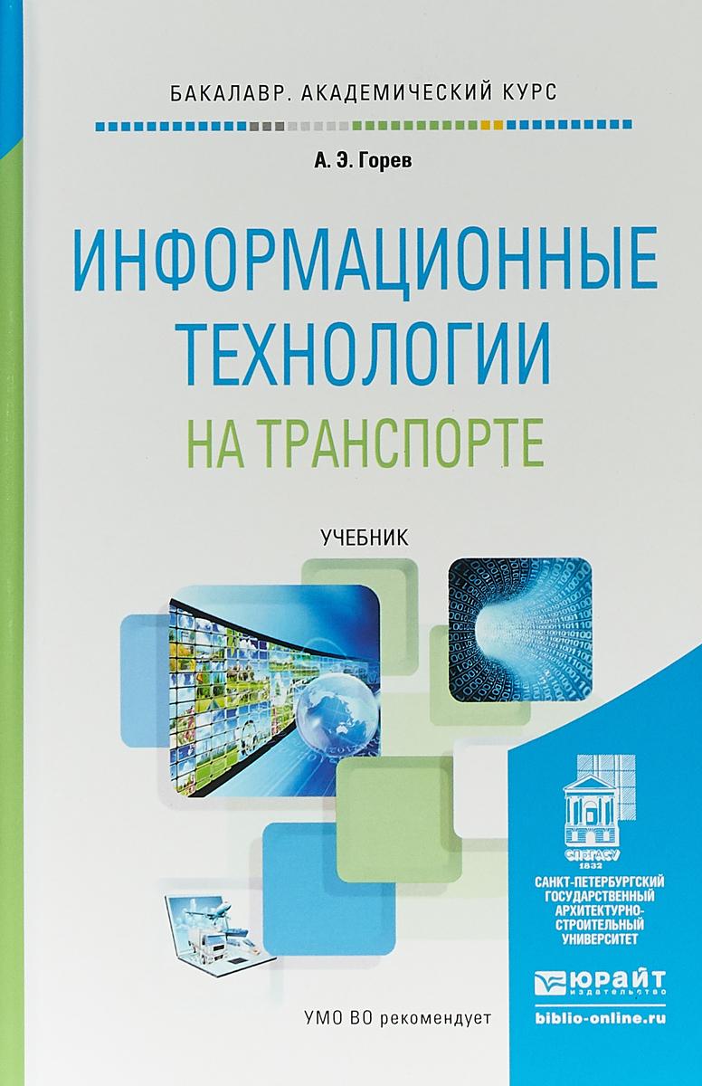 А. Э. Горев Информационные технологии на транспорте. Учебник цена