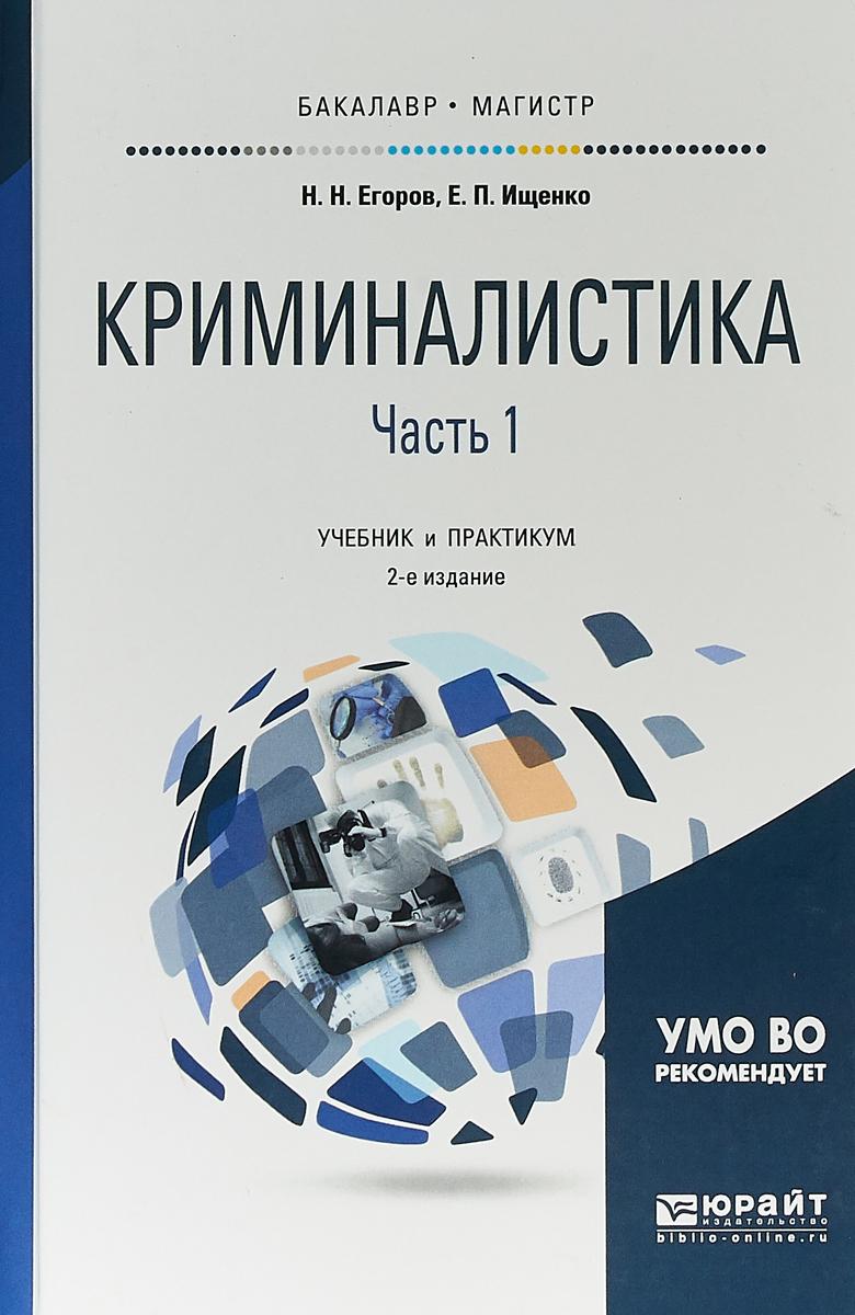 Криминалистика в 2 ч. Часть 1. Учебник и практикум для бакалавриата и магистратуры.