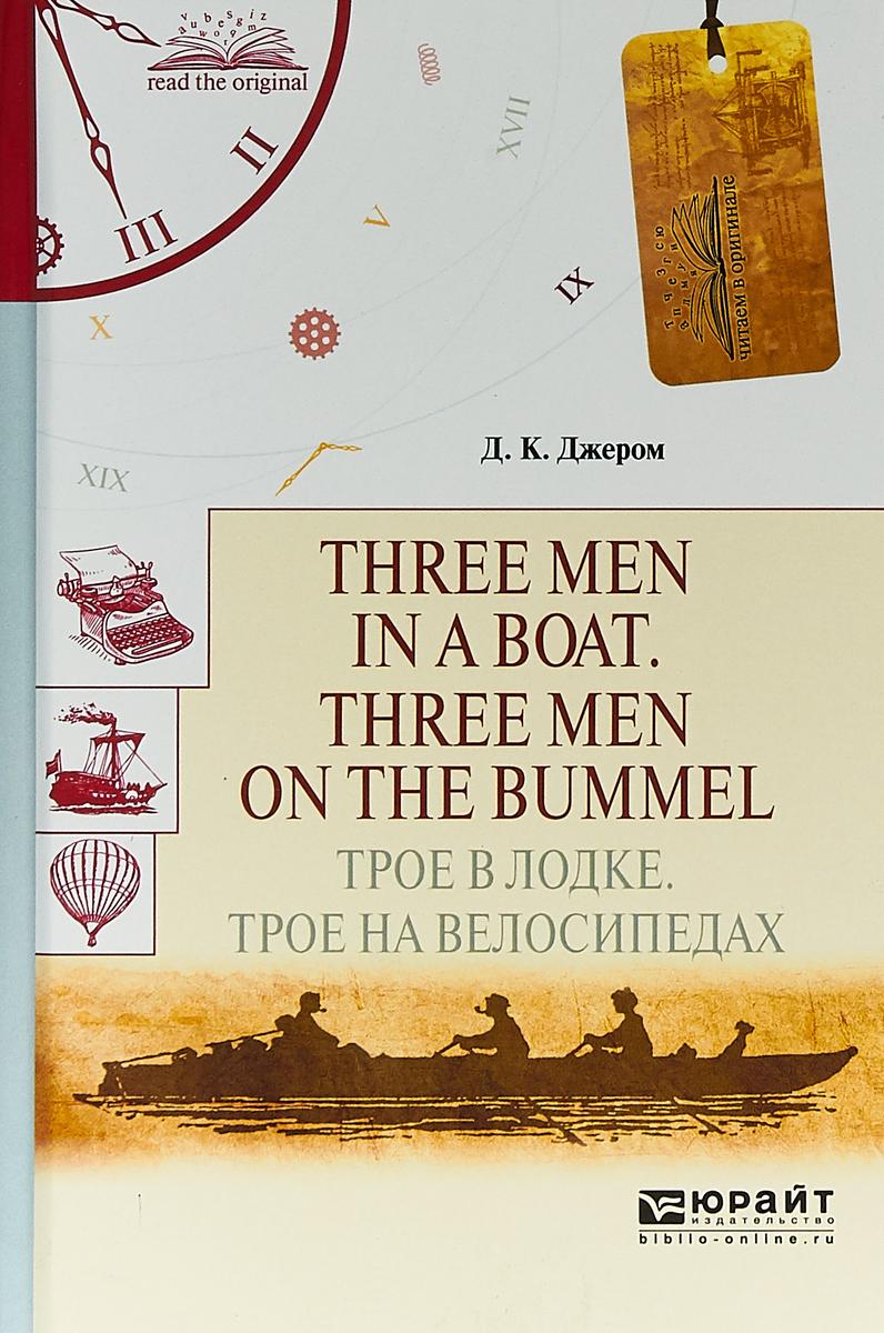 Д. К. Джером Three men in a boat. Three men on the bummel. Трое в лодке. Трое на велосипедах д а пригов трое творений